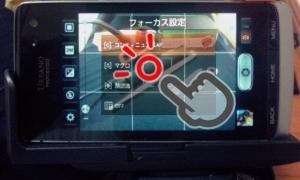 標準搭載カメラ フォーカス設定操作 (3)