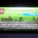 アムステルダマー・アップルアイス(AMSTERDAMER APPLE ICE)
