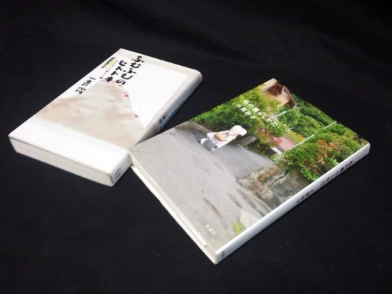 購入した本:「ふむふむのヒトトキ」一青窈、「私の暮らしかた」大貫妙子