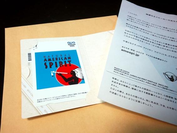 アメスピ・オリジナルQUOカード