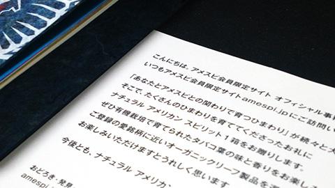 アメスピ.jp:AMESPI SUNFLOWER プレゼント同封の手紙(2018/12/26)