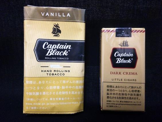 キャプテンブラック・バニラ(手巻きタバコ)とダーククリーム(リトルシガー)