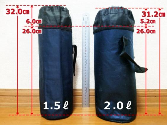 ペットボトルケース:高さサイズ比較(1.5リットル&2.0リットル)