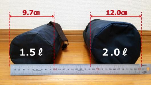 ペットボトルケース:直径サイズ比較(1.5リットル&2.0リットル)