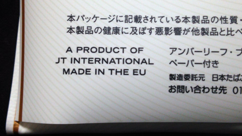 アンバーリーフ・ブロンド:A PRODUCT OF JT INTERNATIONAL MADE IN THE EU