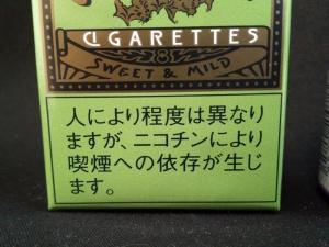 ゴールデンバット:紙巻タバコ(シガレット)の注意喚起