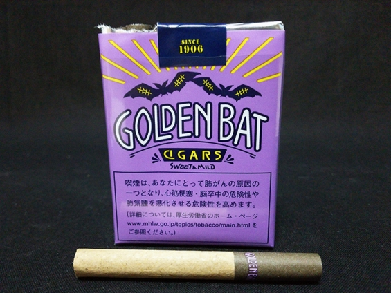 ゴールデンバット・シガー(GOLDEN BAT CIGARS)