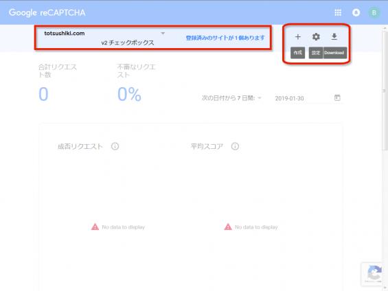 グーグル・reCAPTCHA:アナリティクス画面