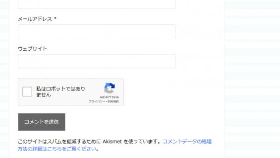 WordPressプラグイン:グーグル・reCAPTCHA、スクリーンショット