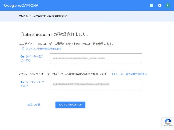 グーグル・reCAPTCHA:登録完了