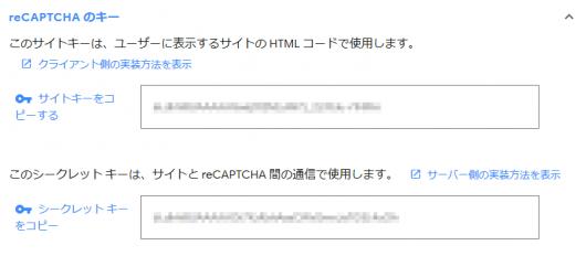 グーグル・reCAPTCHA:キーの表示