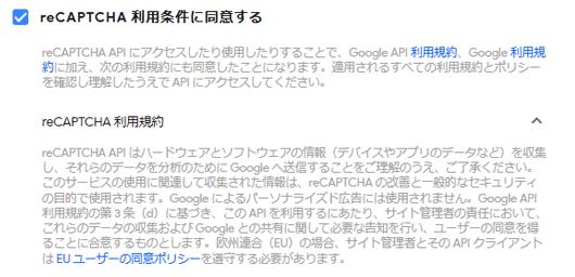 グーグル・reCAPTCHA:利用条件に同意する