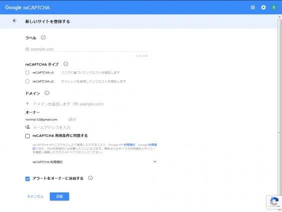グーグル・reCAPTCHA:設定ページ