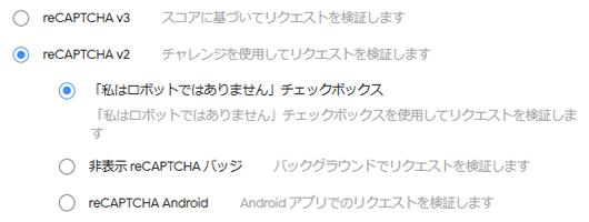 グーグル・reCAPTCHA:タイプ設定