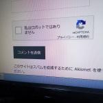 私はロボットではありません Google reCAPTCHA v2 - モニター画像 -