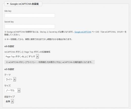 ルクセリタス(Luxeritas):「Google reCAPTCHA の設定」画面