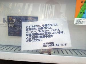 尾崎商事:注意書き