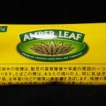 アンバーリーフ(AMBER LEAF)