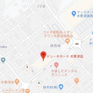 ドン・キホーテ木更津店(Google マップ)