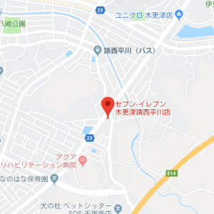 セブンイレブン木更津請西平川店(Google マップ)