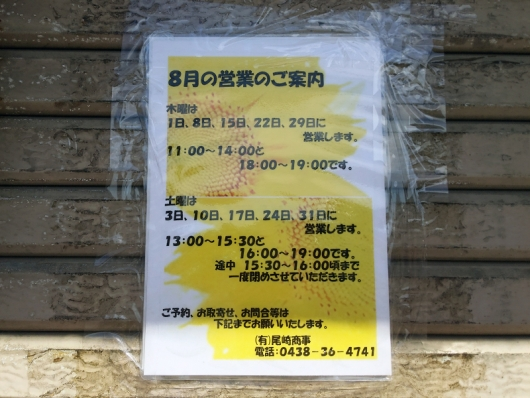 尾崎商事:営業日・営業時間の告知
