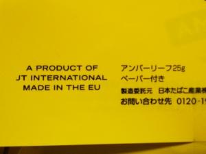 アンバーリーフ(フルボディ):A PRODUCT OF JT INTERNATIONAL MADE IN THE EU