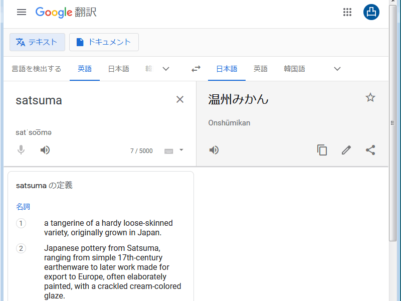 Google翻訳 - satsuma → 温州みかん